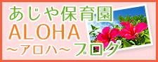 あじや保育園ALOHAブログ