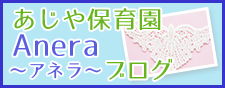 あじや保育園Aneraブログ