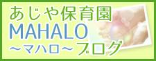あじや保育園MAHALOブログ