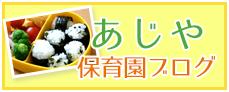 あじや保育園ブログ
