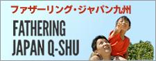 ファザーリング・ジャパン九州
