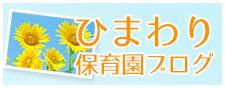 ひまわり保育園ブログ