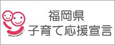 福岡県 子育て応援宣言