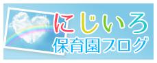 にじいろ保育園ブログ